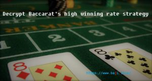 Decrypt Baccarat's high winning rate strategy